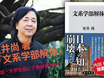 5/24(火) 『文系学部解体』初回日時決定