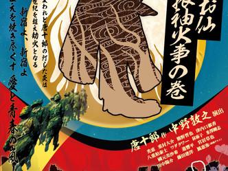 学部生のみなさんもぜひ!劇団唐ゼミ『腰巻お仙 振袖火事の巻』は7日(金)から上演開始!