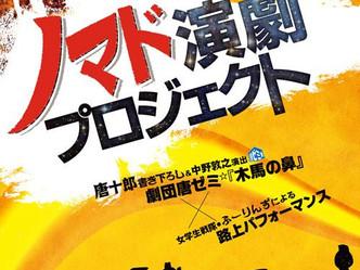 ノマド演劇プロジェクト いよいよ最終地、大阪へ