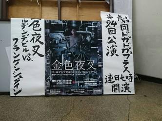 熱血映画塾、申込受付中!劇団ドガドガplus 絶賛上演中!