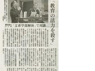 連続討議、神奈川新聞に掲載して頂きました!