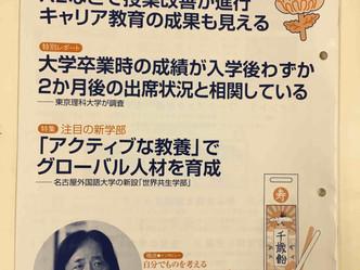 「学研・進学情報」2016年11月号に室井先生のインタビューが掲載されました!