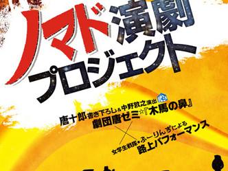 ノマド演劇プロジェクト!!イベント詳細です。