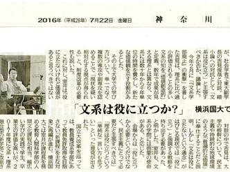 7月22日の神奈川新聞に掲載して頂きました。