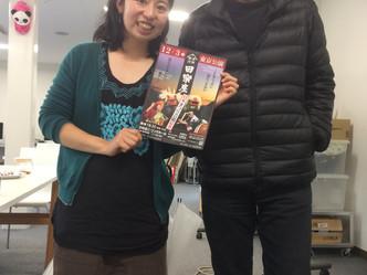 田楽座さんで活躍の遊佐さんが遊びに来てくれました!