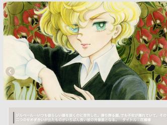 竹宮恵子『風と木の詩』17巻を読む。