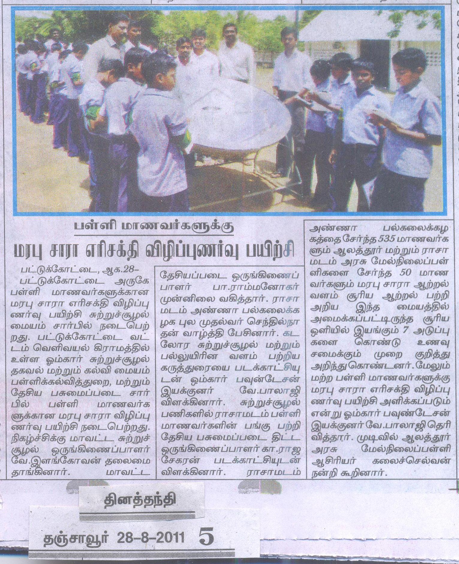 Solar news 28-08-11 Dinathanthi.jpeg