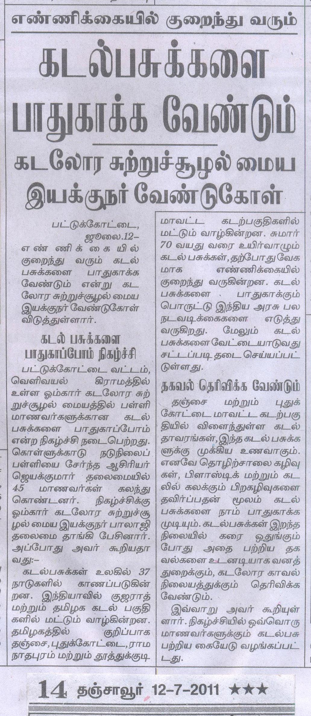 Dugong news 12-jul-11 Dinathanthi