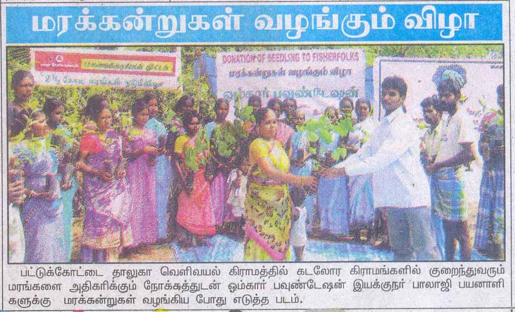 dinathanthi 26-Aug-08
