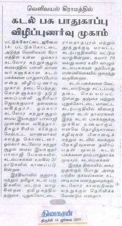 Dugong news 14-Jul-11 Dinakaran