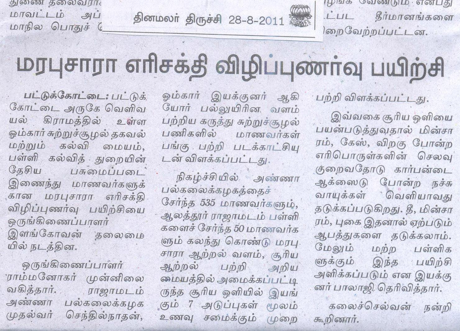 Solar News 28-Aug-11 Dinamalar.jpeg