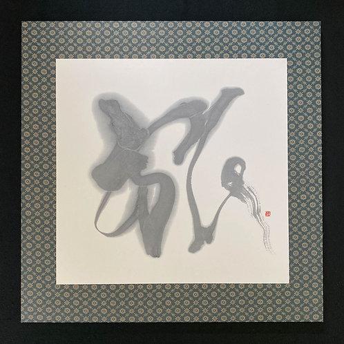 Calligraphy 旅 No. 3
