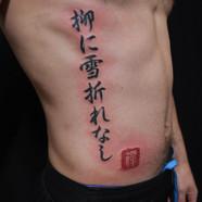 kanji tattoo