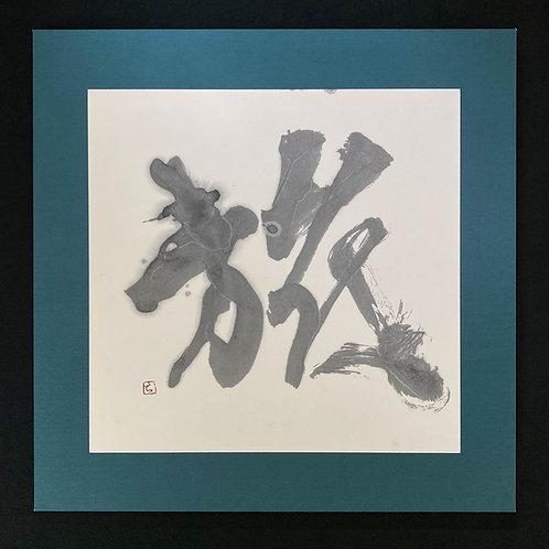 Calligraphy 旅 No. 2