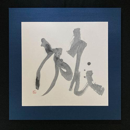 Calligraphy 旅 No. 1