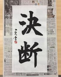 Calligraphie painting