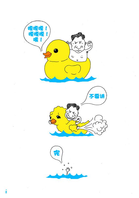 大黄鸭之死 fa.jpg
