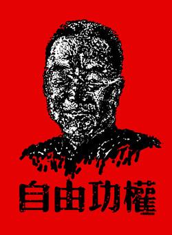 自由功权.jpg