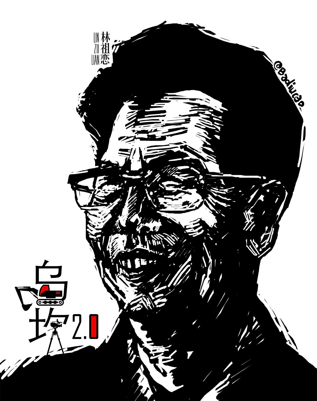 乌坎2.0 林祖恋
