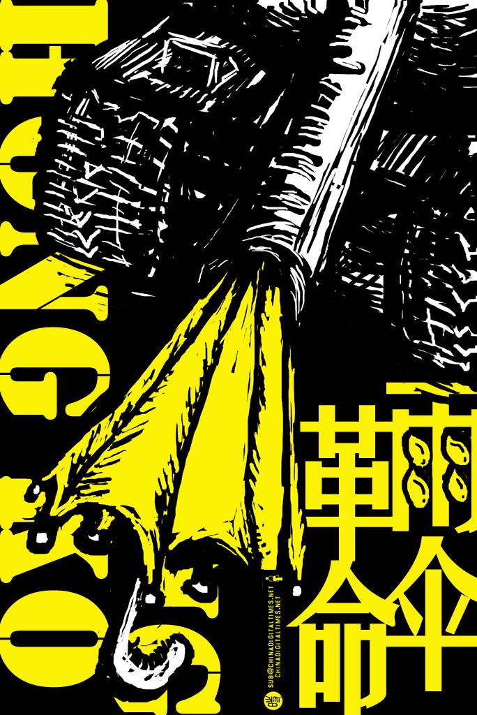 香港 雨伞革命 CDT.jpg
