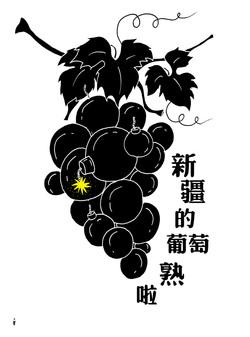 新疆的葡萄熟了.jpg