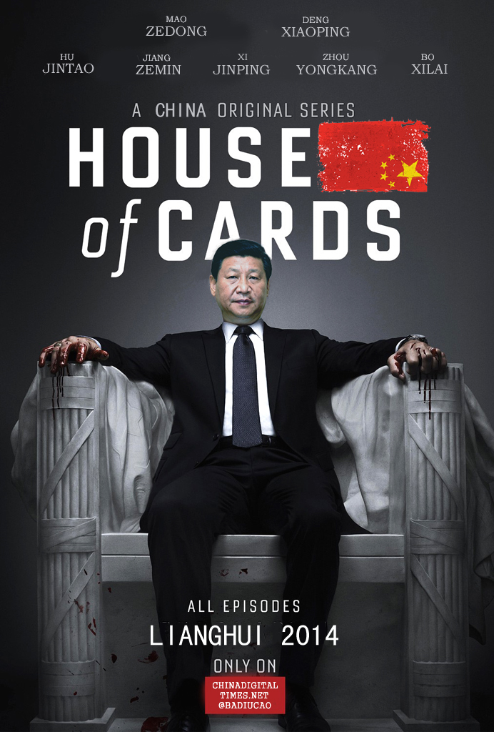 House_of_Cards_ in china 纸牌屋.jpg
