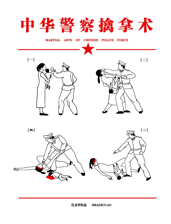 中华警察擒拿拳 拷贝