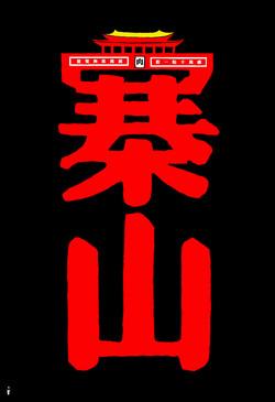 山寨上的中国 2 FA.jpg