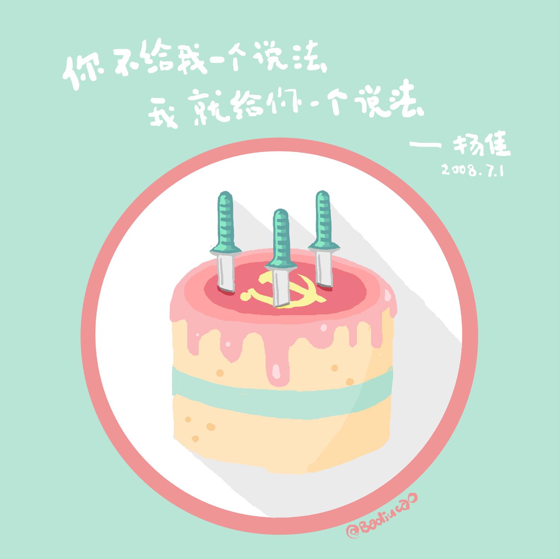 生日 杨佳 拷贝