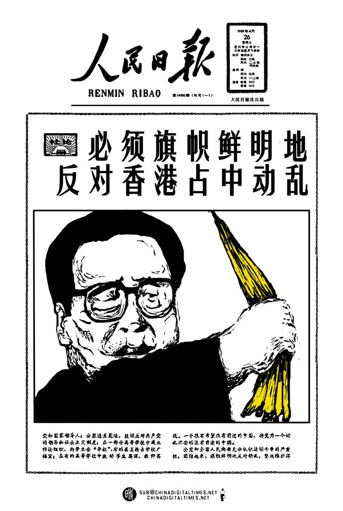 必须旗帜鲜明地反对香港动乱 cdt.jpg