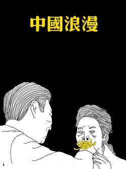 中国浪漫 fa .jpg