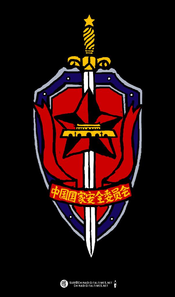 CN 中国国家安全委员会 State Security Committee CDT.jpg