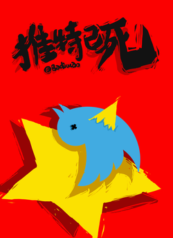 推特已死1 death of twitter