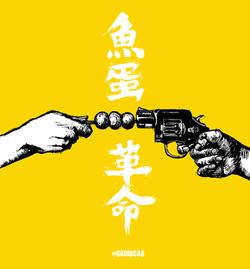 Hongkong's Fishball Revolution 鱼蛋革命1
