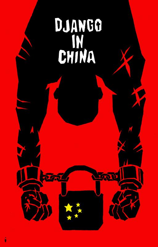 姜戈在中国.jpg