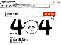 人权404.jpg