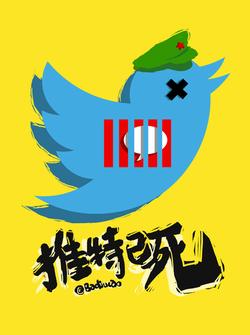 推特已死2 death of twitter