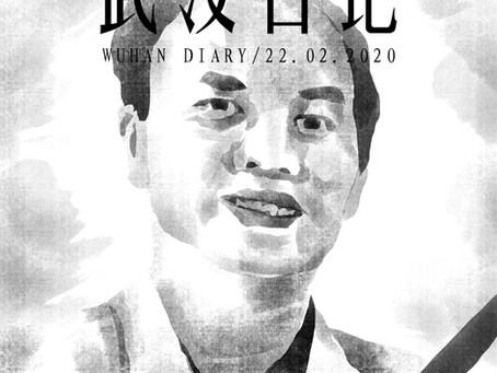 Day31 Wuhan Diary 武汉日记