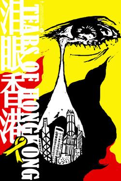 泪眼香港 CDT2.jpg
