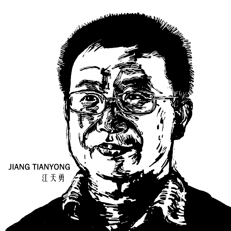 江天勇 jiangtianyong small