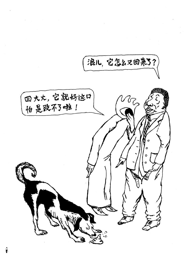 狗改不了 发 送给回归的学习粉丝团.jpg