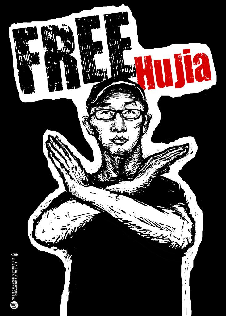 自由胡佳 FREE HUJIA cdt.jpg