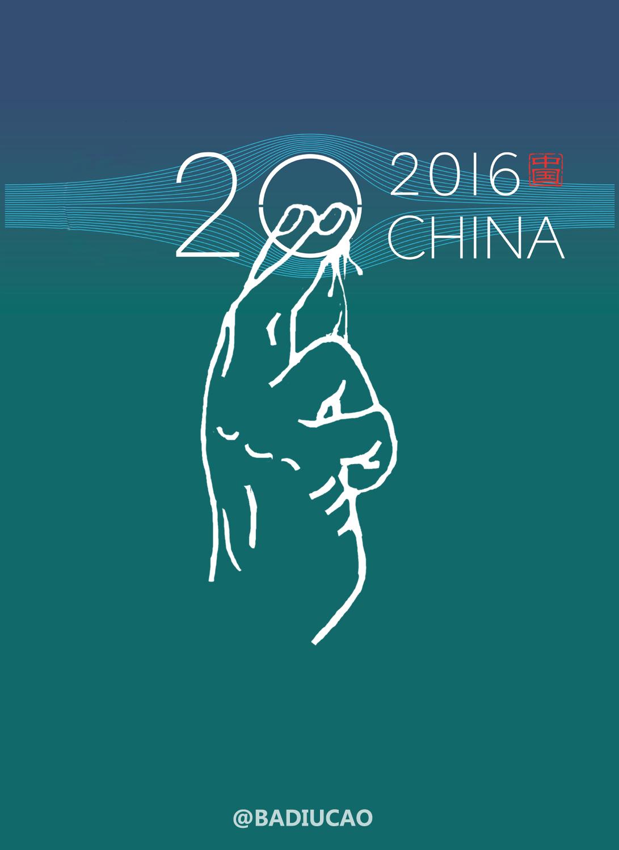 G20 1a 拷贝