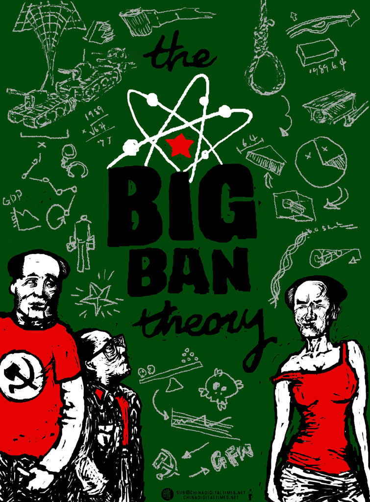 禁令大爆炸 the big ban theory.jpg