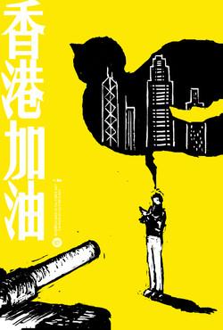 撑占中 香港加油2.jpg