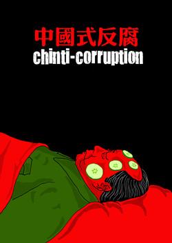 中国式反腐.jpg