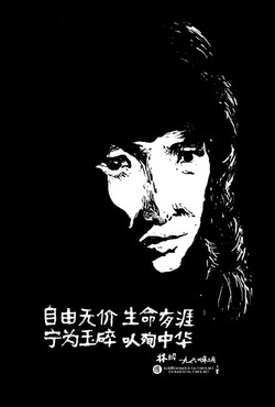 记林昭81冥诞.jpg