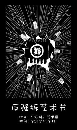 反强拆艺术节海报投稿 1.jpg
