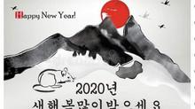 Réveillon Couleur Corée 2019 /2020