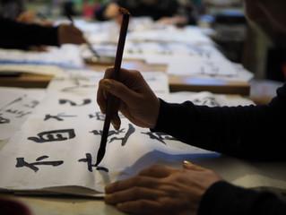 Atelier de la calligraphie coréenne à la bibliothèque de Mériadeck : le 25 novembre 메리아덱 도서관 한글 서예 아